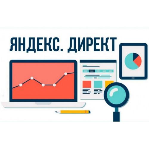 Настройка рекламы в Яндекс