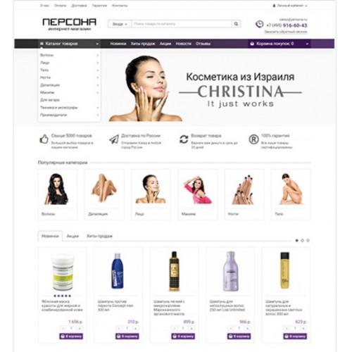 Шаблон интернет магазина - Косметика