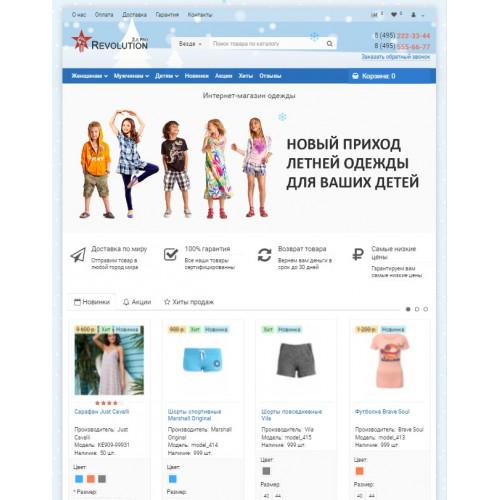 Шаблон интернет магазина - Одежда