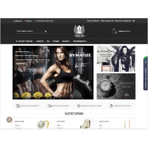 Шаблон интернет магазина - Спорт