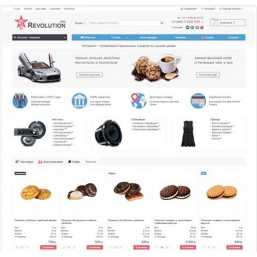 Шаблон интернет магазина - Универсам