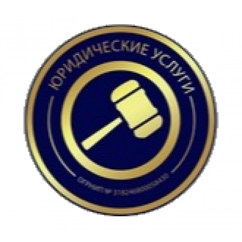 Заявка на юридические услуги